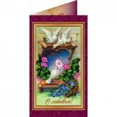 AO-011 С любовью. Абрис Арт. Набор-открытка для вышивания бисером (АО-011)