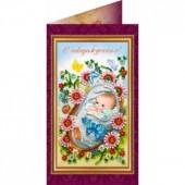 AO-013 С новорожденным. Абрис Арт. Набор-открытка для вышивания бисером (АО-013)