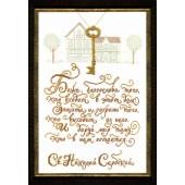 ВТ-1013 Набор для вышивания Crystal Art Благословение дома, Код товара: 1054126
